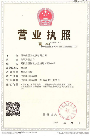 Shandong Weifang Rainbow Chemical Co., Ltd.